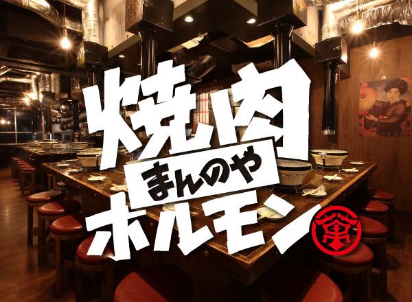 YAKINIKU HORUMON 'THE MAN'