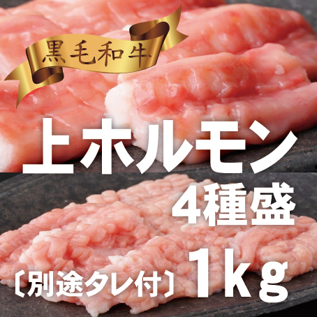 上ホルモン1kg