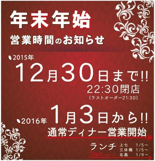 2015.16 - コピー