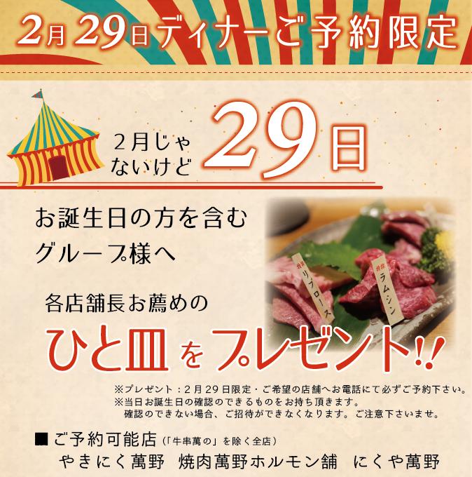 20160229Kikaku2