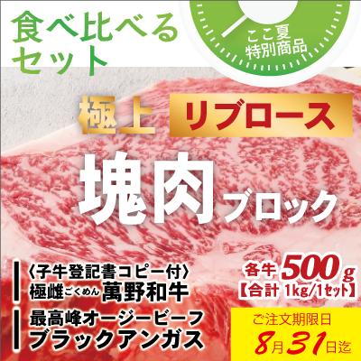 Tabe_Kurabe_katamari1