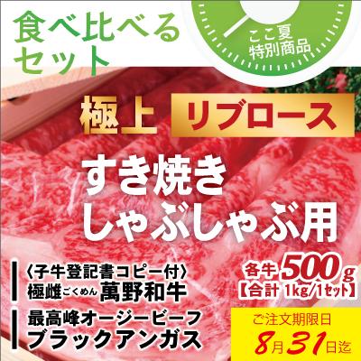 Tabe_Kurabe_shabu