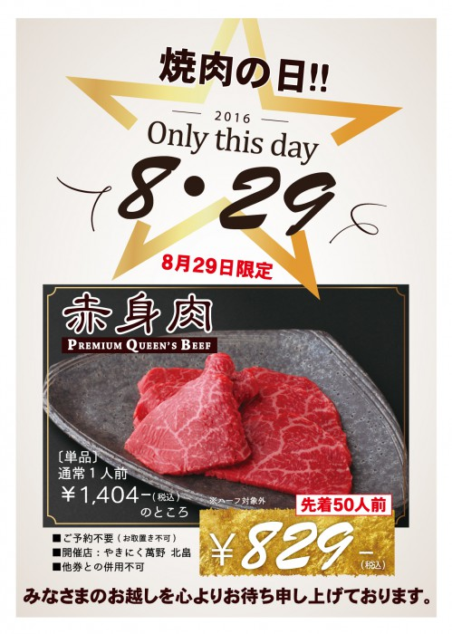 2016-0829Kita - コピー-01