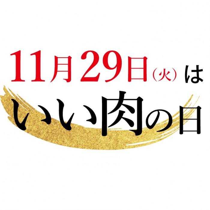 20161108niku-02