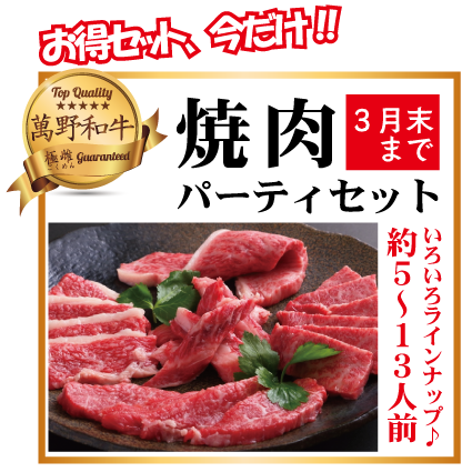 Yakiniku_party1