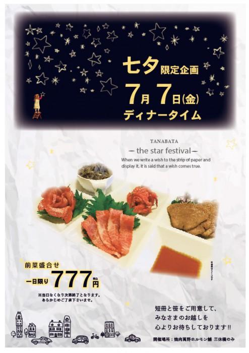 201706San-0707Tanabata