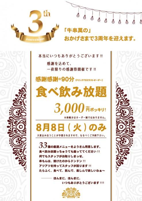 2017-08串萬3th