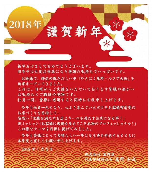 謹賀新年2018-01