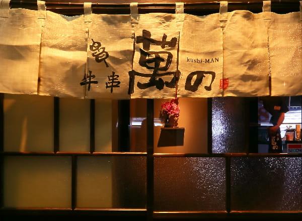 GYUKUSHI MANNO