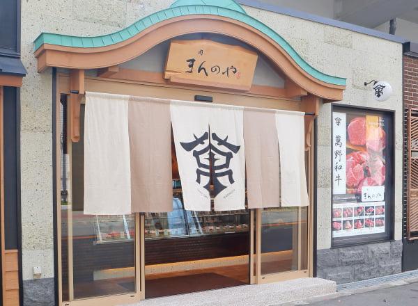肉 まんのや 寺田町本店