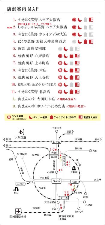 店舗案内MAP