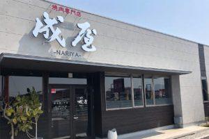 【香川県】焼肉専門店 成屋
