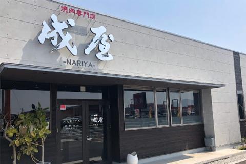 焼肉専門店 成屋