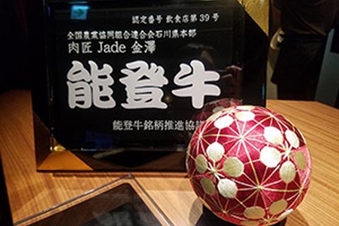 肉匠Jade金澤